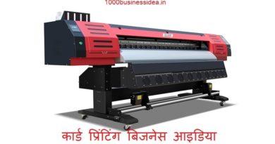 कार्ड प्रिंटिंग बिजनेस