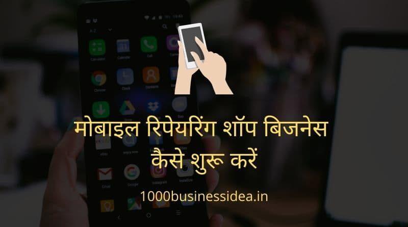 मोबाइल रिपेयरिंग शॉप बिजनेस