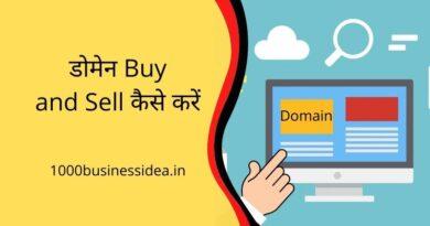 डोमेन Buy and Sell कैसे करें