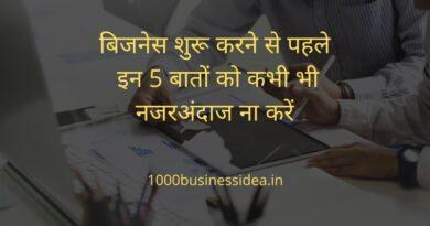बिज़नेस को सफल बनाने के 5 स्टेप्स