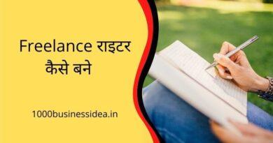 Freelance राइटर कैसे बनें