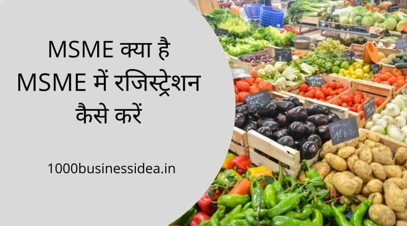 MSME क्या है