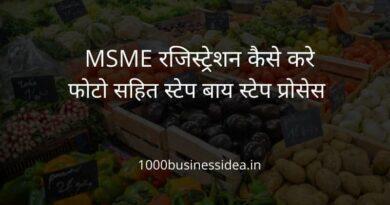 MSME रजिस्ट्रेशन कैसे करे