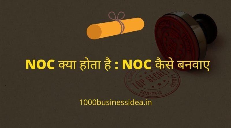 NOC क्या होता है